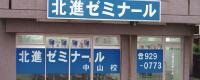 神奈川県の私立高校が集合!「全私学中高展」に行こう!