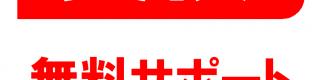 【長津田校】英検準2級全員合格!-英検無料サポートとは?-