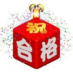 【長津田校】2020年合格実績◆川和・大和・神奈川総合…