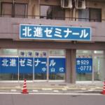 【中山校】お待たせしました!新小6クラス増設!!