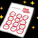 【鶴川校】2学期期末テストの結果が、ものすごかった![12/5更新]