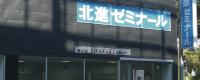 【鶴川校】新たなスタート!