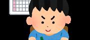 【センター北校】8月の自習室開放時間