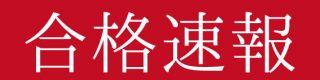 【長津田校・2021合格実績】サイフロ・大和・桐光学園・市ヶ尾…